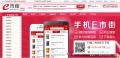 贵州伊市街电子商务有限责任公司