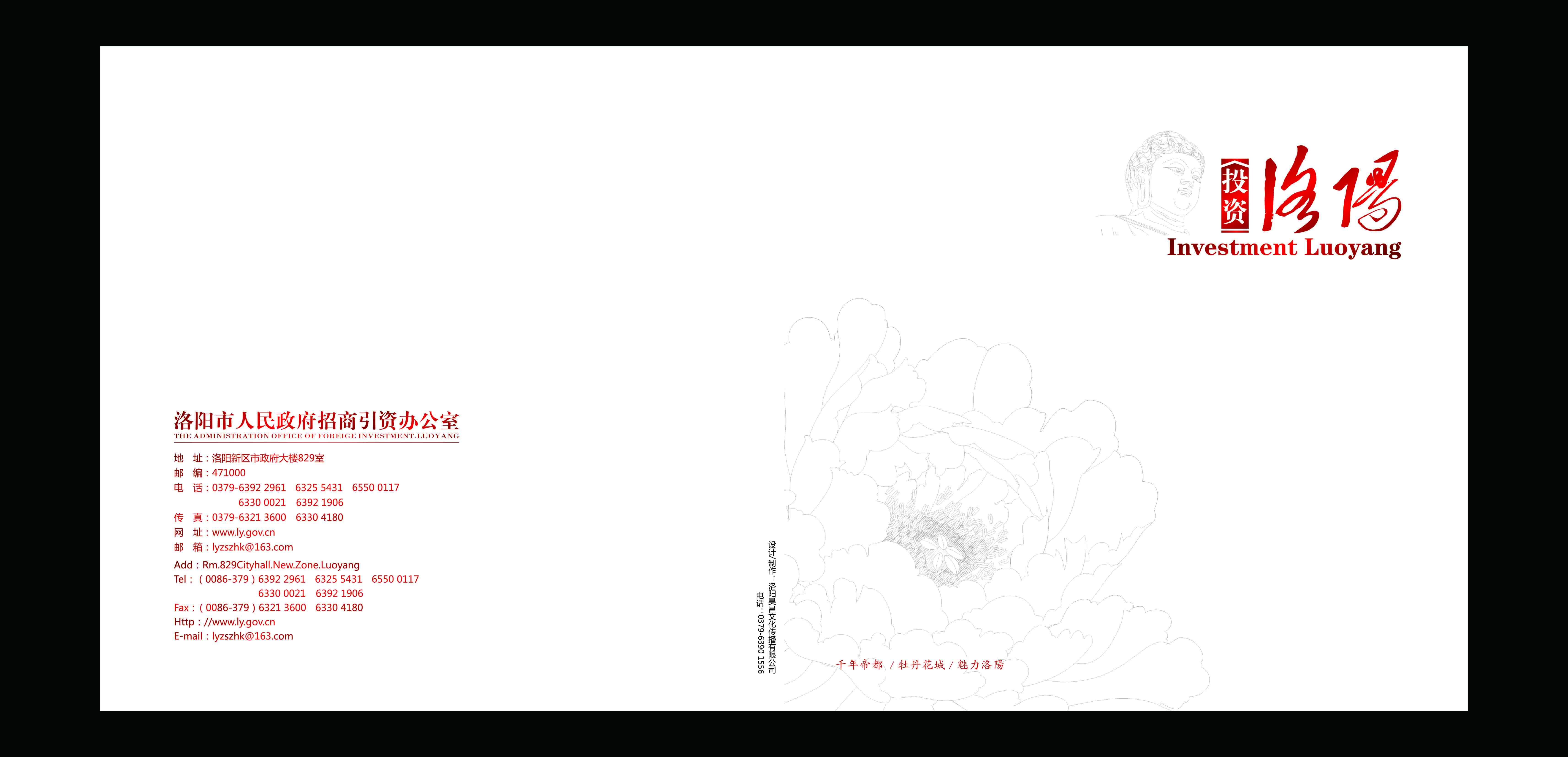 投资洛阳画册