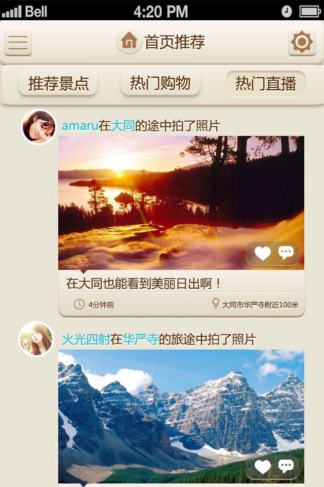 旅游app的设计和开发