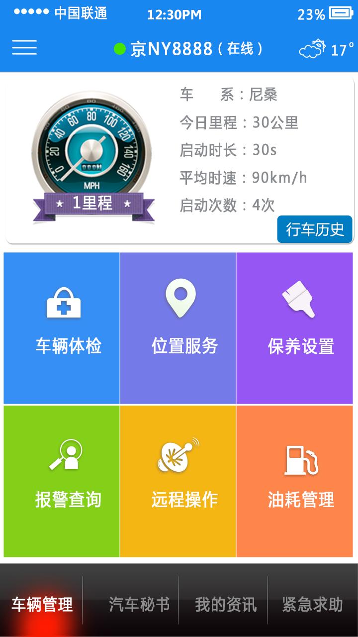 车微信,整个app 的设计到开发