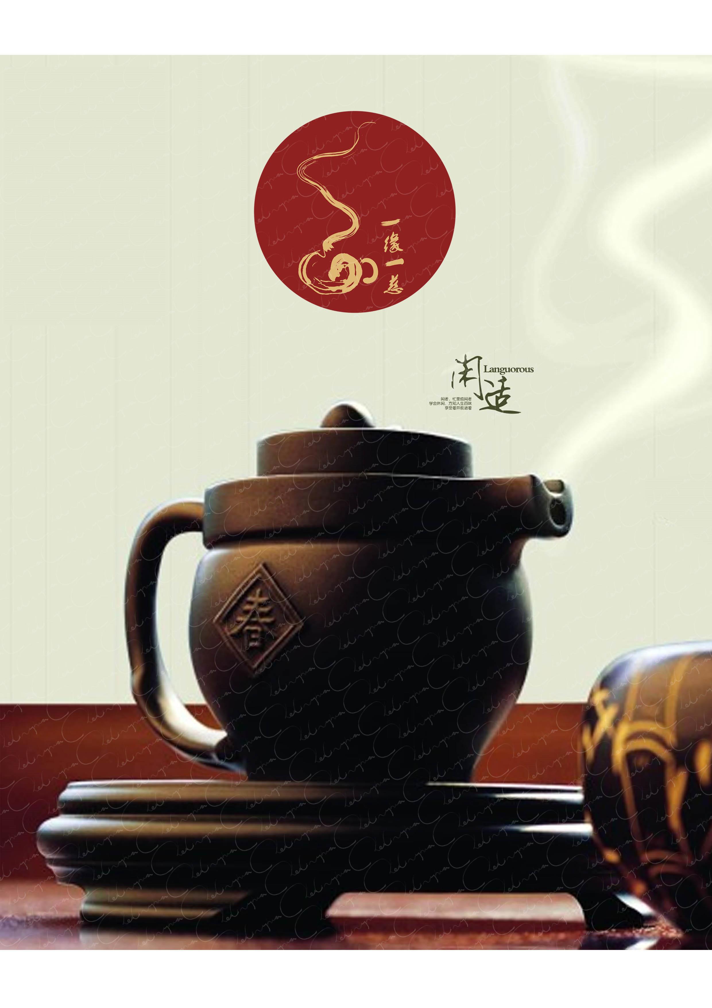 一緣一慈茶舍品牌---VI設計應用