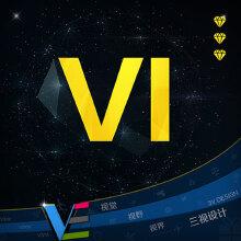 威客服务:[43153] 中高端【3VDesign】VI设计高端全面定制,连锁推广匹配