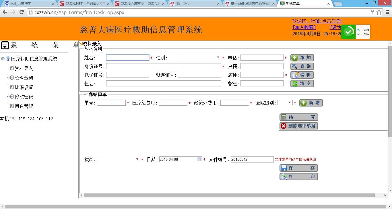 醫療機構單據信息管理系統