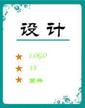 威客服务:[44034] logo设计