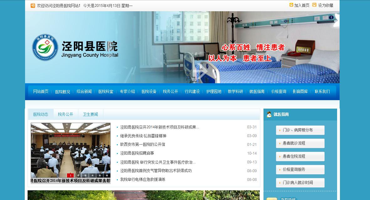 泾阳县医院
