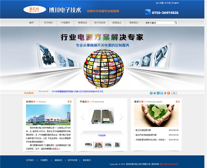 深圳市博川电子技术有限公司