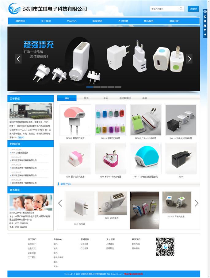 深圳市芷琪电子科技有限公司