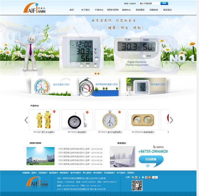 深圳市艾非凡电子科技有限公司