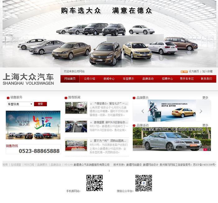 德众汽车网站