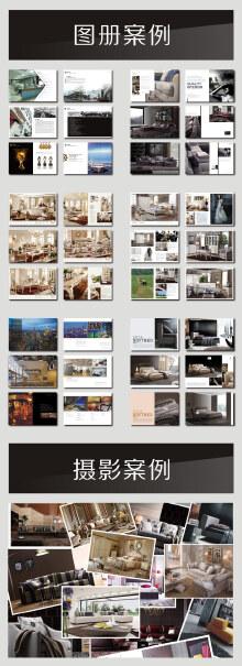 图册摄影/设计印刷