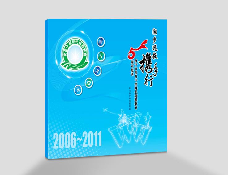 中共海宁市委组织部宣传册
