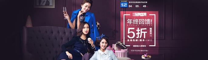 电商平面广告海报