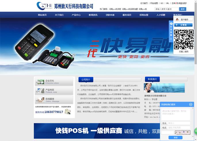 鄭州致天行科技有限公司