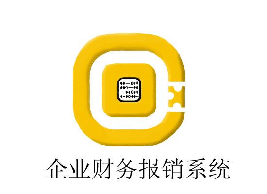 企业财务报销系统网站LOGO