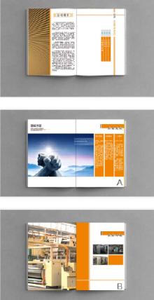 纸箱公司宣传册