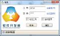 人事档案管理软件