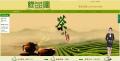 贺州绿品源茶业