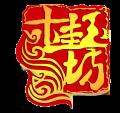 桂玉坊珠宝玉石馆