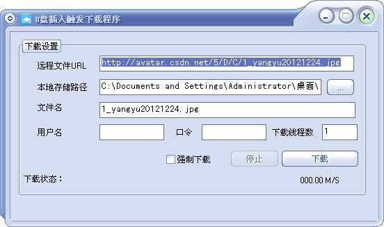 U盘插入触发网络程序下载并自动运行