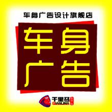 威客服务:[45694] 车身广告设计 车贴广告设计 车体广告设计