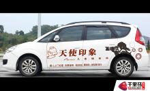 天使印象 儿童摄影 车身广告