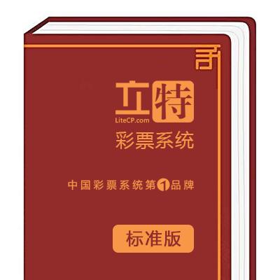 立特彩票系统(标准版)