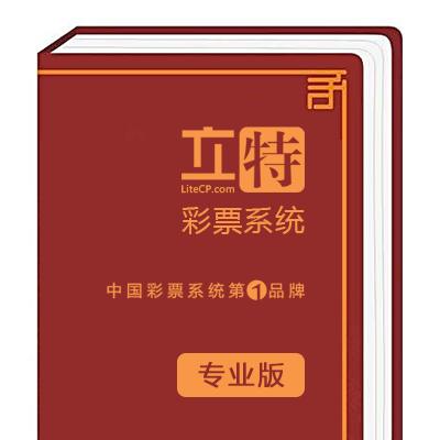立特彩票系统(专业版)