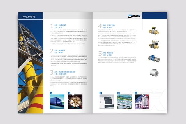 德国coax 产品画册设计