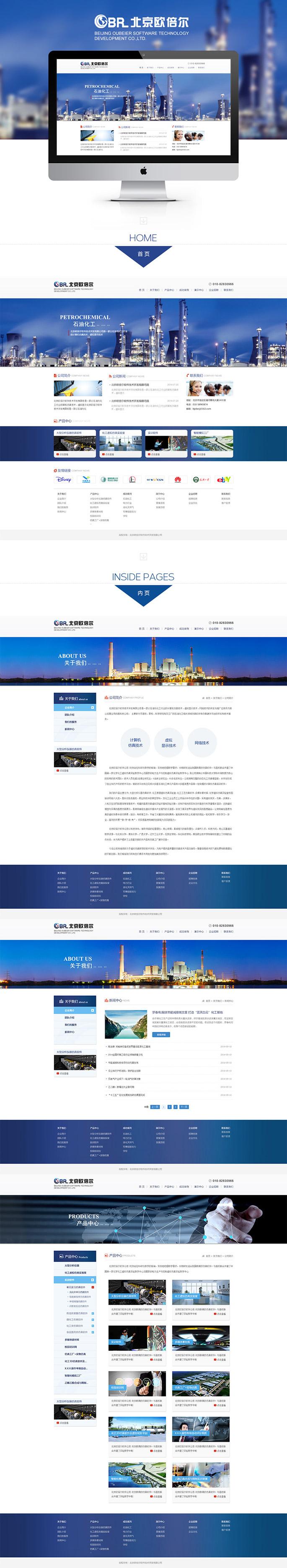北京欧贝尔软件开发技术有限公司