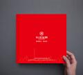 东讯金融画册