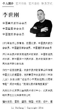 李世刚个人网站