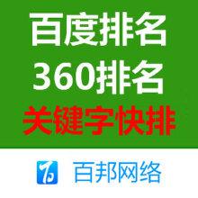 威客服务:[46204] 百度排名|360排名|关键字快排