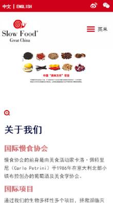 中国慢食协会