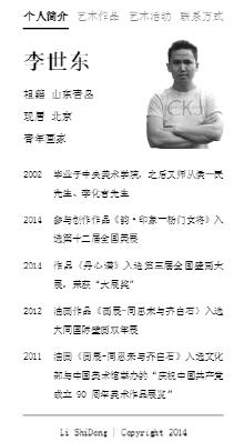 李世东个人网站