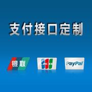 网上银行支付接口开发注意事项