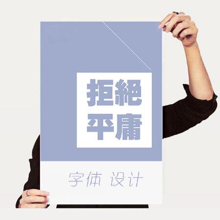 【字体】CNSS首席设计师出品