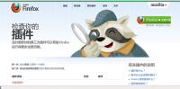 优秀Firefox浏览器插件开发案例