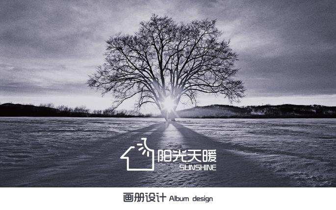 陽光天暖-產品畫冊設計