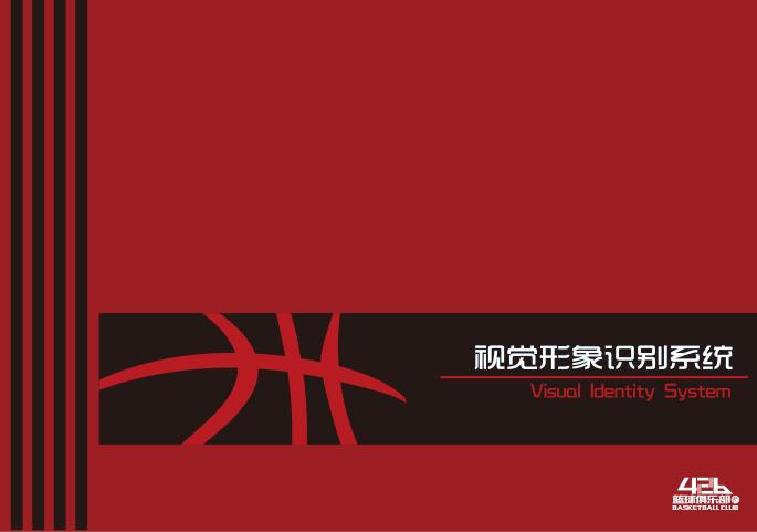 426籃球俱樂部VIS設計
