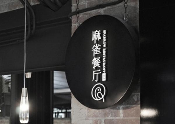 創意餐廳LOGO設計