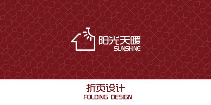 陽光天暖-折頁設計