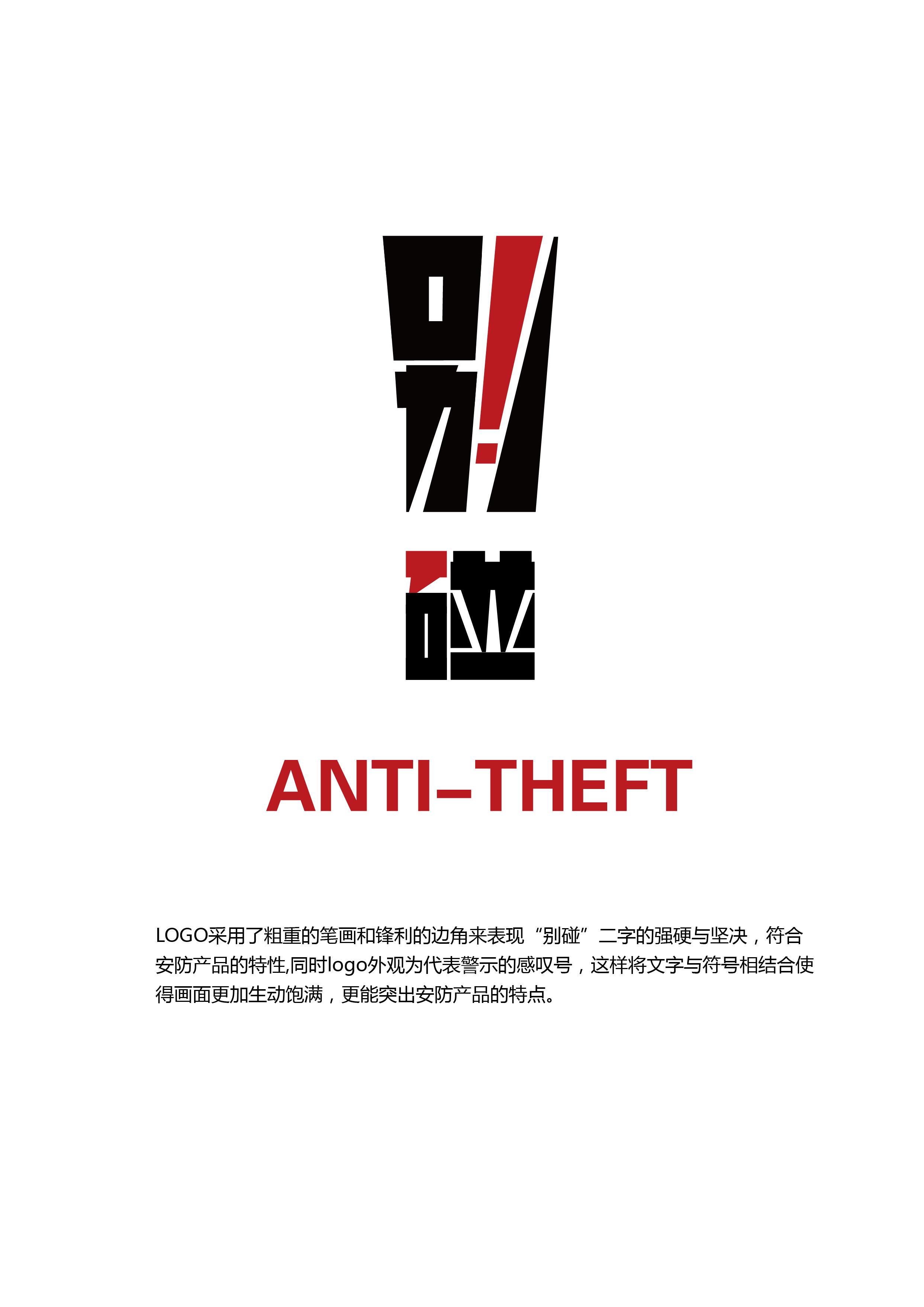 上海XX公司  安防产品logo设计