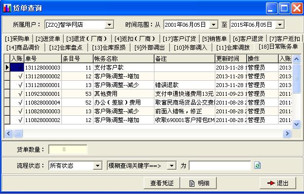 智华进销存账务管理系统