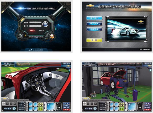 科鲁兹维护保养虚拟实训软件