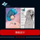 威客服务£º[47150] 北京专业漫画设计