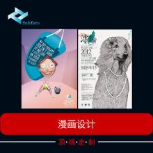 威客服务:[47150] 北京专业漫画设计