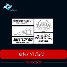 威客服务:[47140] 北京专业团队设计LOGO商标VI设计