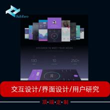 威客服务:[47344] 北京专业软件开发程序开发