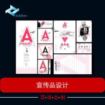 北京专业卡片设计
