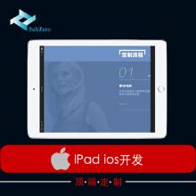 威客服务:[47164] 北京专业IPAD应用开发